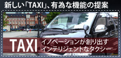 TAXIサイトへ